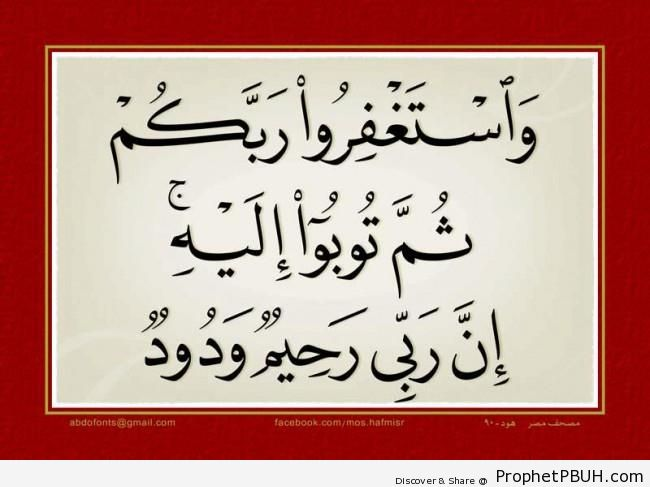 My Lord is All-Compassionate, All-Loving (Quran 11-90) - Islamic Calligraphy and Typography