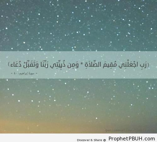 My Lord, make me an establisher of prayer - Quran 14-40