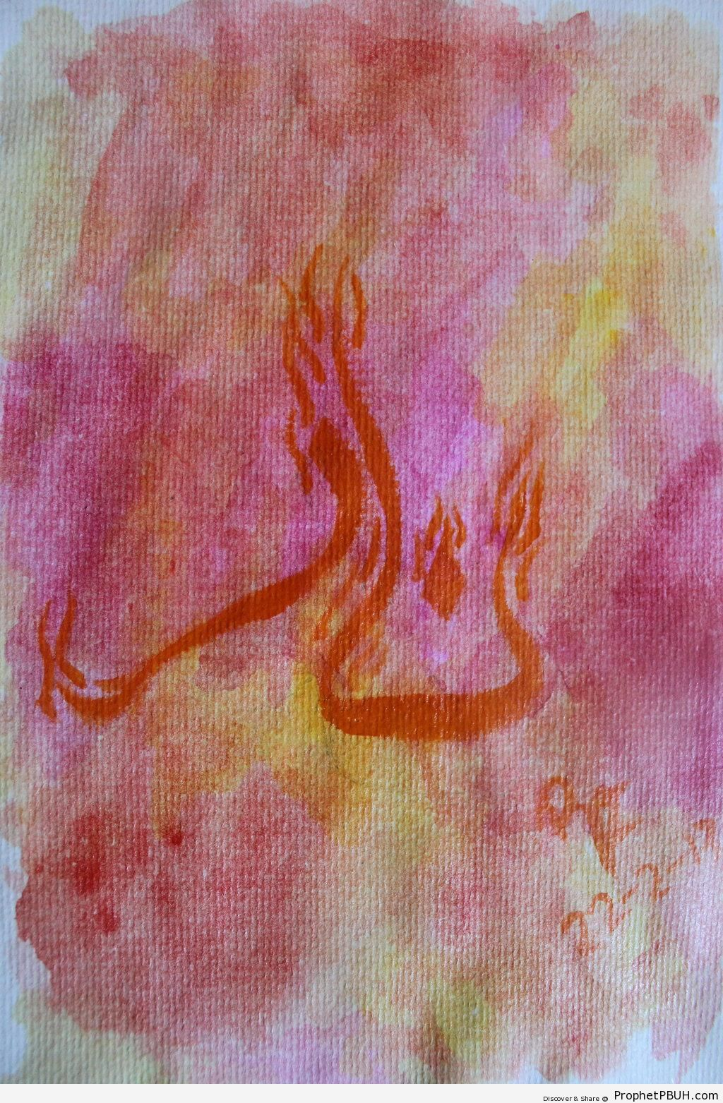 Naar- (Arabic for -Fire-) Calligraphy - Naar (-Fire-) Arabic Word Calligraphy