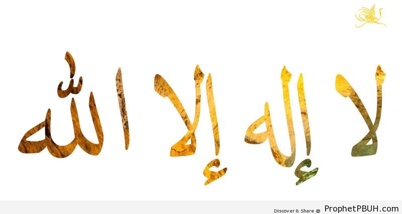 No God Except One - Islamic Calligraphy and Typography