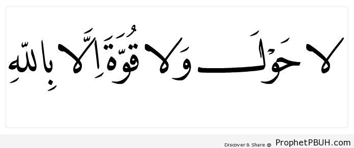 No Might Nor Power Except Through God (Calligraphy) - Dhikr Words
