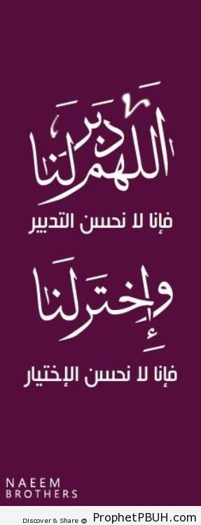 O Allah Arrange For Us Our Affairs - Dua