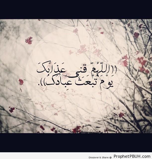O Allah - Dua -Pictures