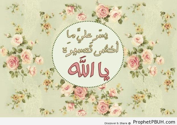 O Allah Make it Easy on Me (Du`a-) - Drawings
