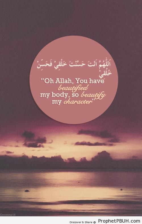 Oh Allah, You have beautified my body - Dua