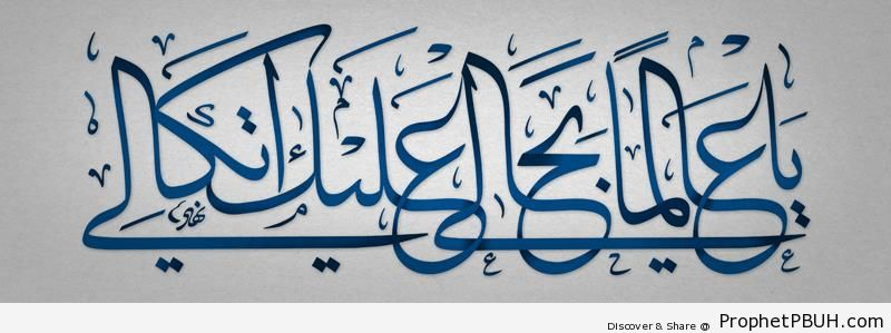 One with full knowledge of my situation - Islamic Calligraphy and Typography