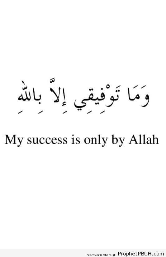Only by Allah (Quran 11-88) - Islamic Quotes