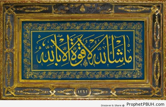 Ottoman-Era Calligraphy of Quran 18-39 - Islamic Calligraphy and Typography