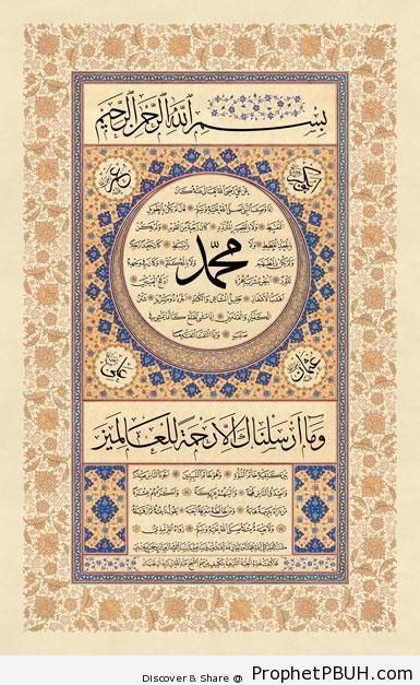 Ottoman Piece With Muhammad ï·º and the Four Rashidoon Caliphs Calligraphy - Abu Bakr as-Siddiq's Name Calligraphy and Typography