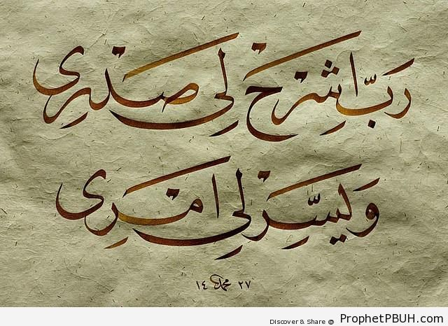 Ottoman calligraphy with Quran 20-25-26; Surat Taha - Islamic Calligraphy and Typography
