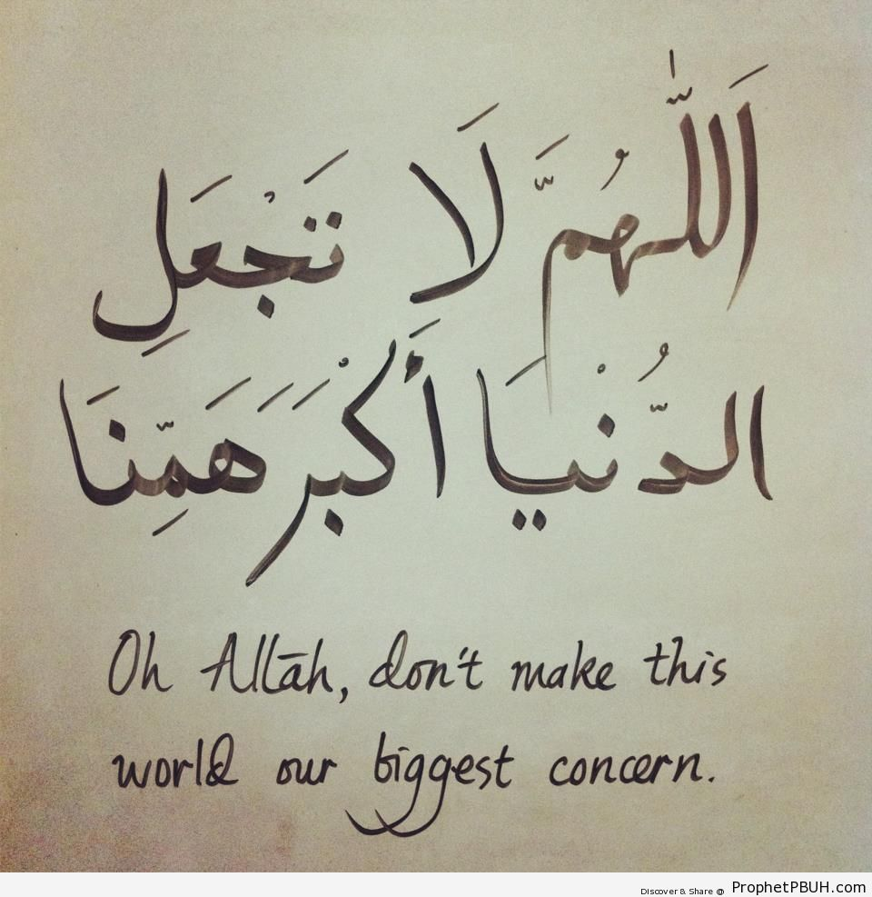 Our Biggest Concern (Prayer) - Dua -Pictures