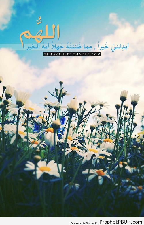 Our God, replace with something better - Dua