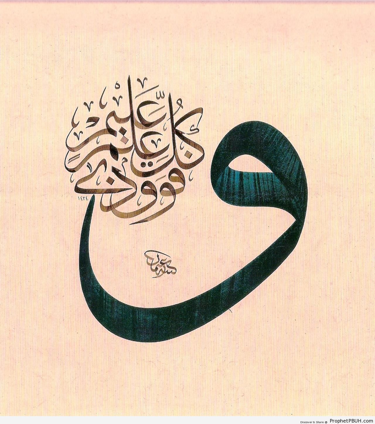 Over Every Possessor of Knowledge (Quran 12-76; Surat Yusuf Calligraphy) - Islamic Calligraphy and Typography