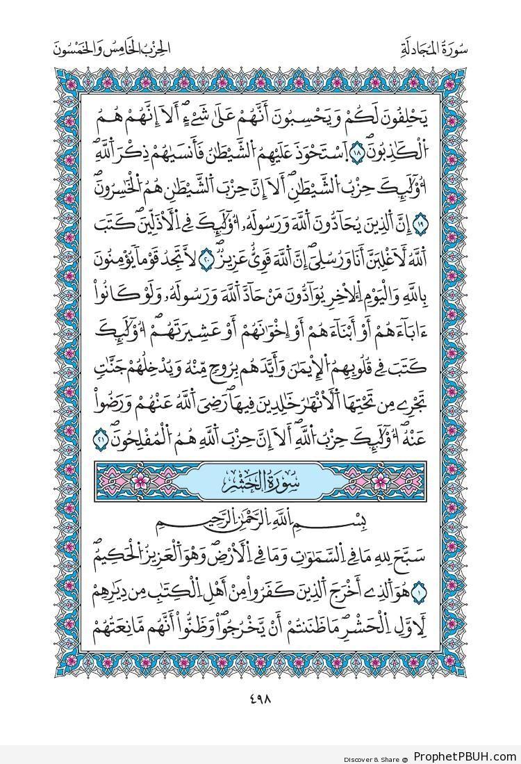 Page From Qaloon Mushaf (Suras al-Mujadilah and al-Hashr) - Quranic Verses