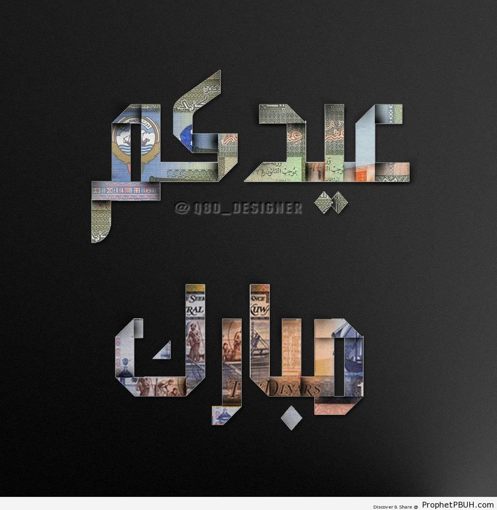 Paper Money Origami Eid Greeting - Eid Mubarak Greeting Cards, Graphics, and Wallpapers