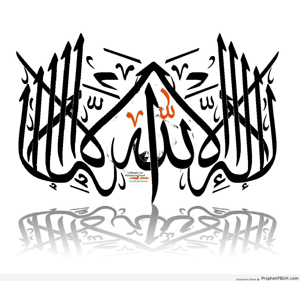 Partially Symmetric La Ilaha Illa Allah Calligraphy - Islamic Calligraphy and Typography