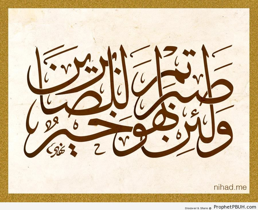 Patience (Quran 16-126 Calligraphy - Surat an-Nahl) - Islamic Calligraphy and Typography