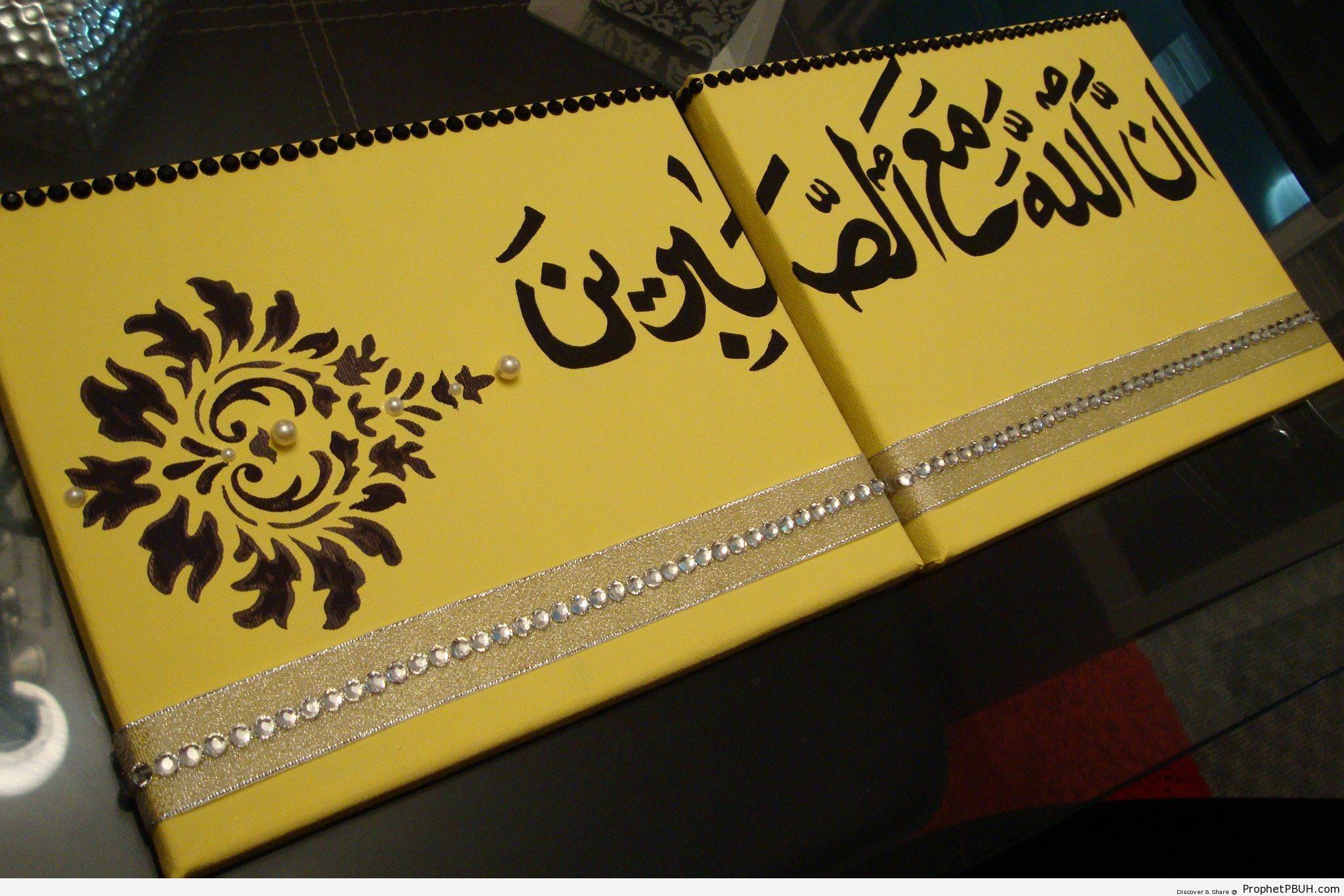Patience (Quran 2-153) - Artist- Saleha Patel