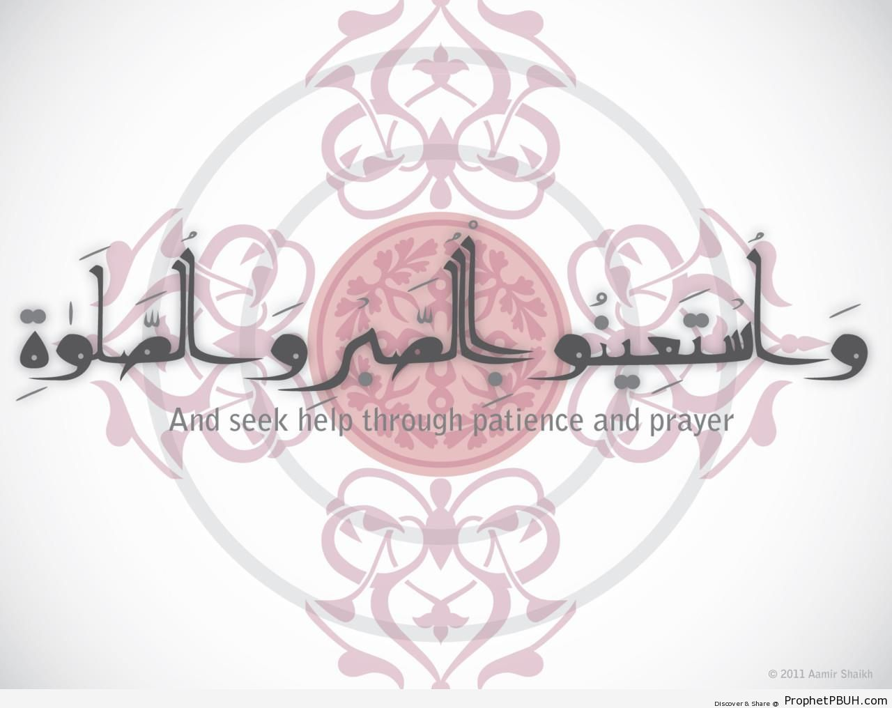 Patience and Prayer (Quran 2-45; Surat al-Baqara) - Islamic Quotes About Patience (Sabr)