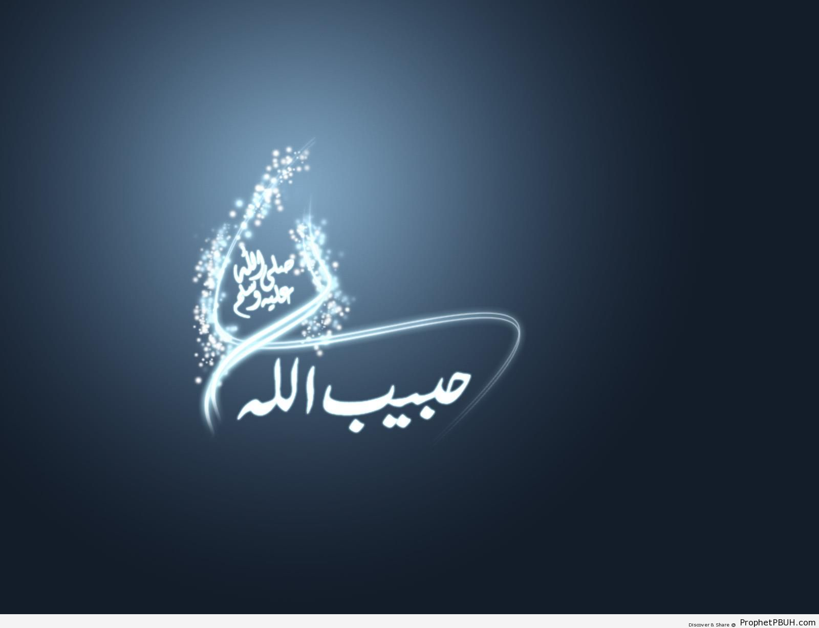 Peace and Blessings Be Upon Him (Wallpaper) - Islamic 1600 x 1200 Wallpapers -