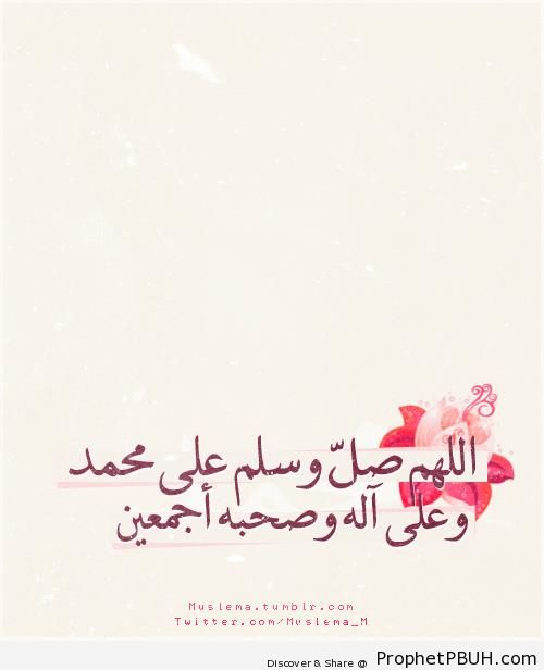 Peace and Blessings on the Prophet - Islamic Calligraphy and Typography