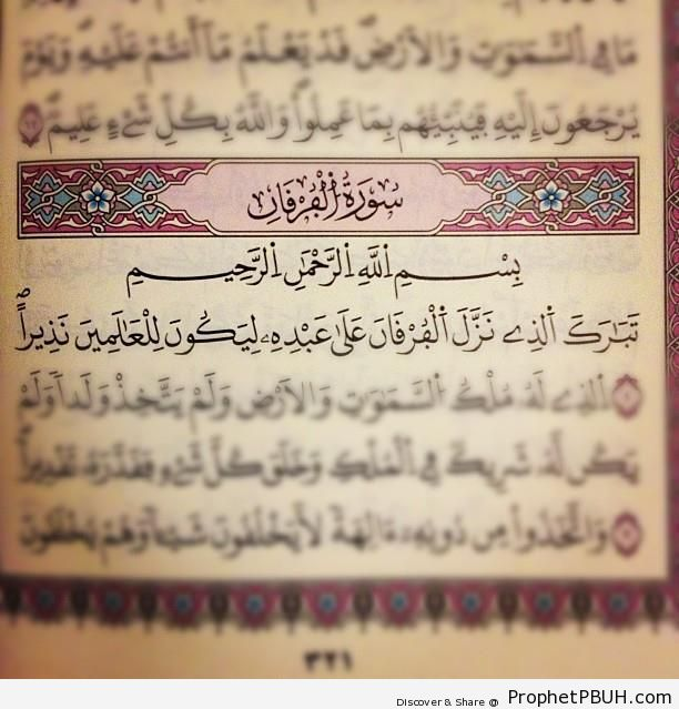 Photo of a Warsh Qira-ah Style Mushaf Showing Surat al-Furqan (Quran Chapter 25) - Mushaf Photos (Books of Quran)