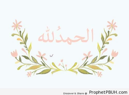 Pink Alhamdulillah And Flowers - Alhamdulillah Calligraphy and Typography