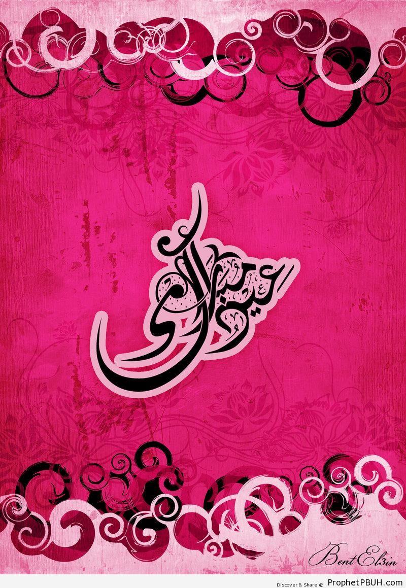 Pink Eid Mubarak Graphic - Eid Mubarak Greeting Cards, Graphics, and Wallpapers