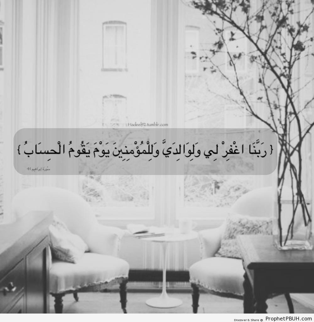 Prophet Ibrahim-s Dua (Quran 14-41) - Dua -Pictures