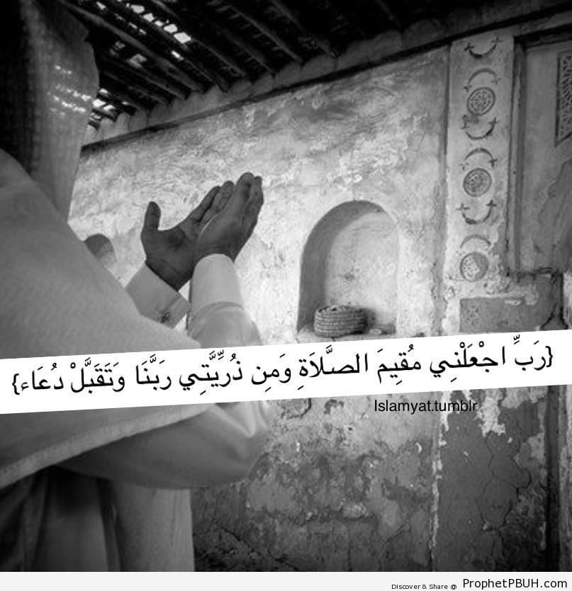 Prophet Ibrahim-s Prayer (Quran 14-40; Surat Ibrahim) - Photos