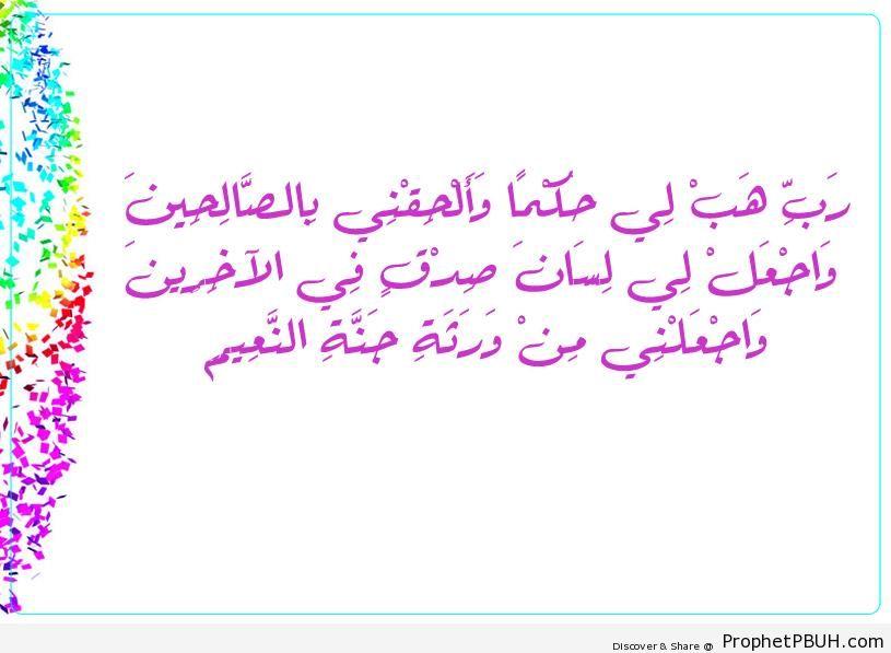 Prophet Ibrahim-s Prayer (Quran 26-83-85) - Islamic Quotes