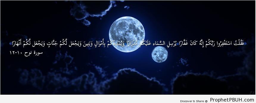 Prophet Nuh-s Plea to His People (Quran 71-10-12; Surat Nuh) - Islamic Quotes