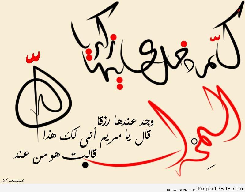 Prophet Zakariyya and Maryam (Quran Calligraphy) - Islamic Calligraphy and Typography