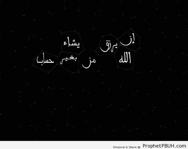 Quote of Maryam (Mary) Overlaid on Star Constellations Map - Islamic Quotes