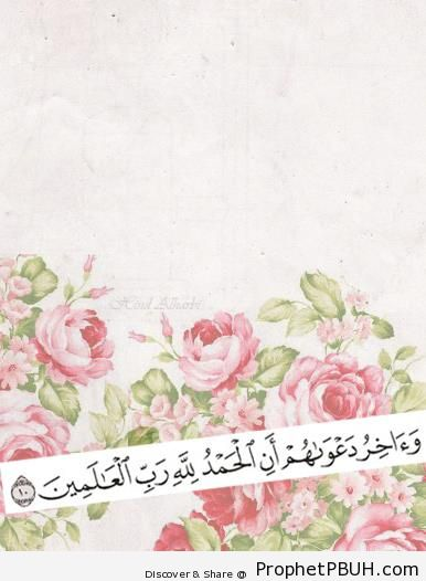 Quran 10-10 on Drawing of Roses - Drawings
