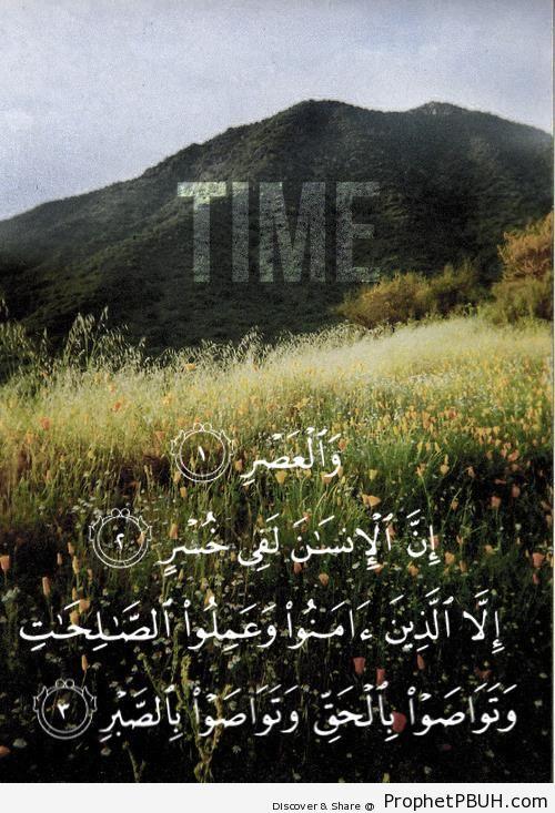 Quran 103 - Surat al-Asr - Photos