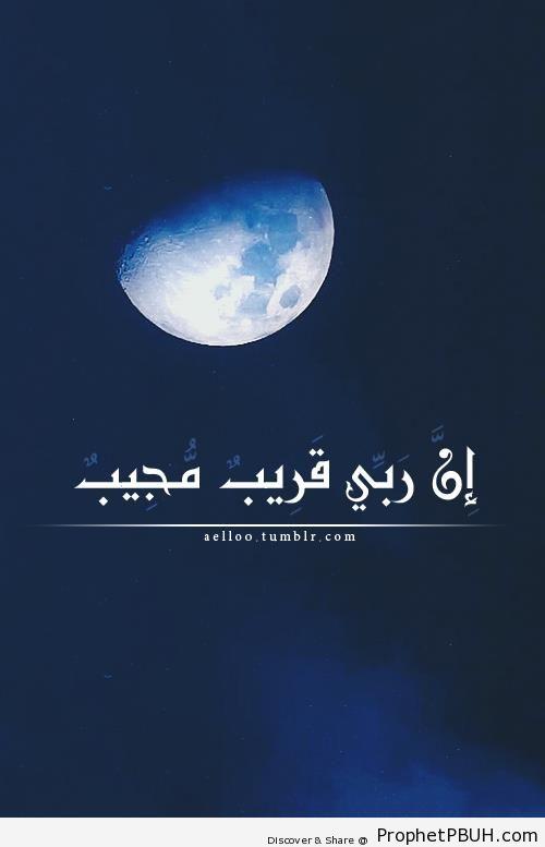 Quran 11-61 - Surat Hud - Islamic Quotes