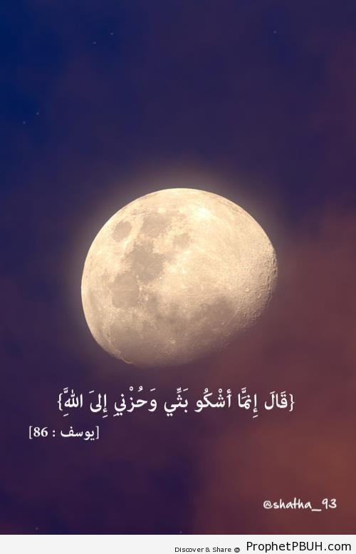 Quran 12-86 - Islamic Quotes
