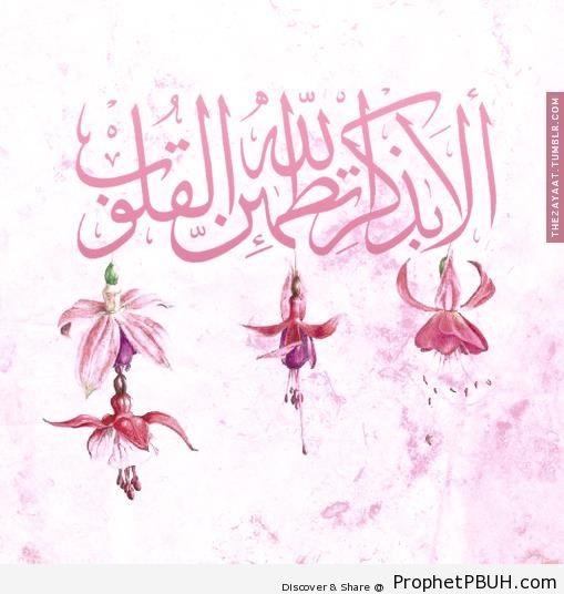 Quran 13-28 Calligraphy - Drawings