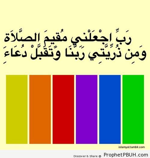 Quran 14-40 - Dua of Prophet Ibrahim - Dua