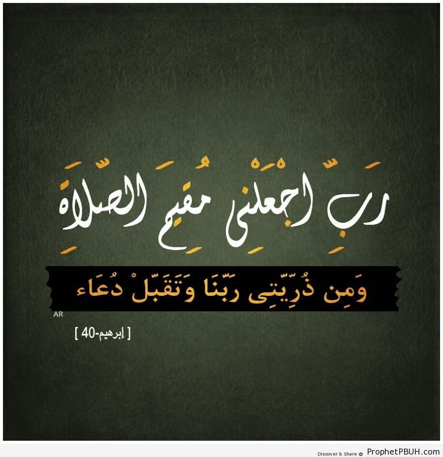Quran 14-40 (Quranic Duas) - Dua -Pictures