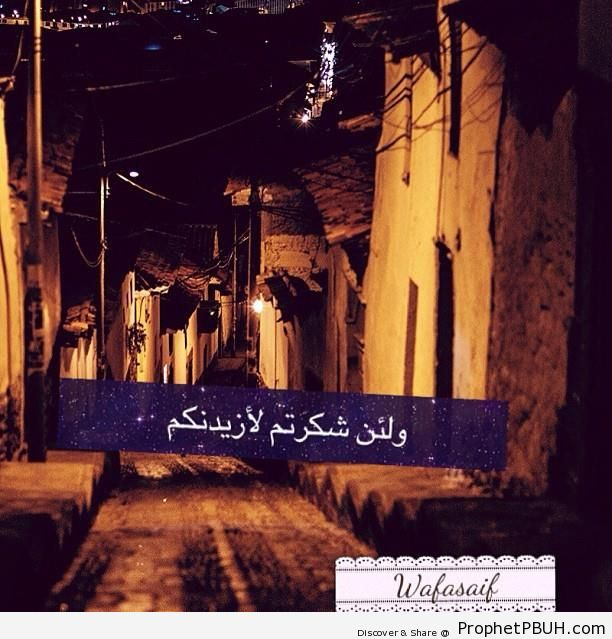 Quran 14-7 - Surat Ibrahim - Islamic Quotes