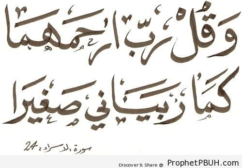Quran 17-24 Calligraphy - Islamic Calligraphy and Typography