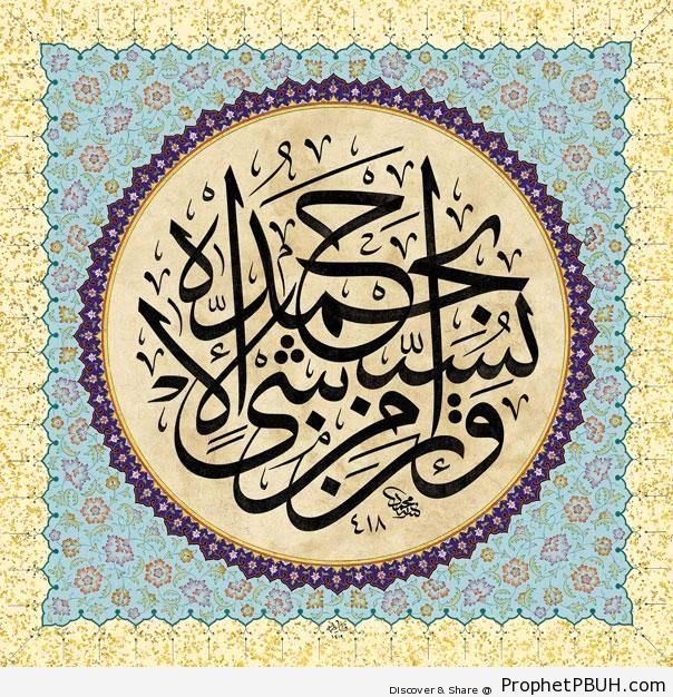Quran 17-44 in Thuluth Jali Script - Islamic Calligraphy and Typography