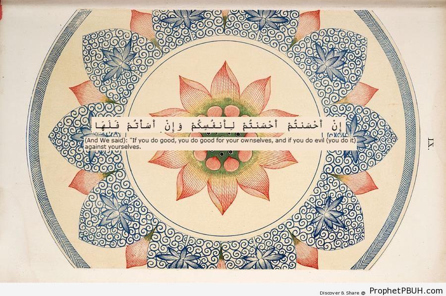 Quran 17-7 - Surat al-Isra- - Quran 17-7