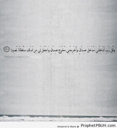Quran 17-80; Surat al-Isra- - Quran 17-80