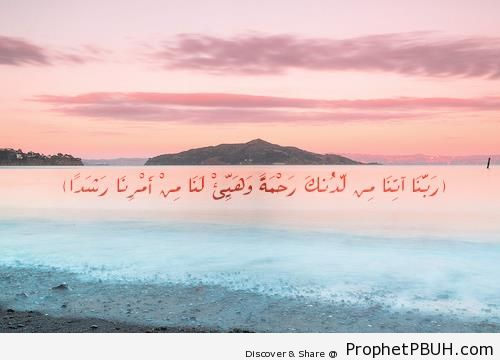 Quran 18-10 - Surat al-Kahf - Photos