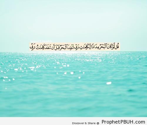 Quran 18-109 - Photos