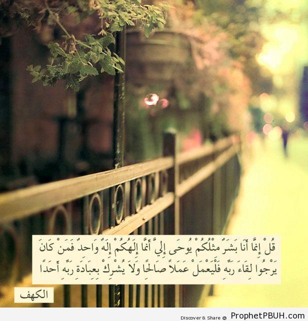 Quran 18-110 - Surat al-Kahf - Islamic Quotes