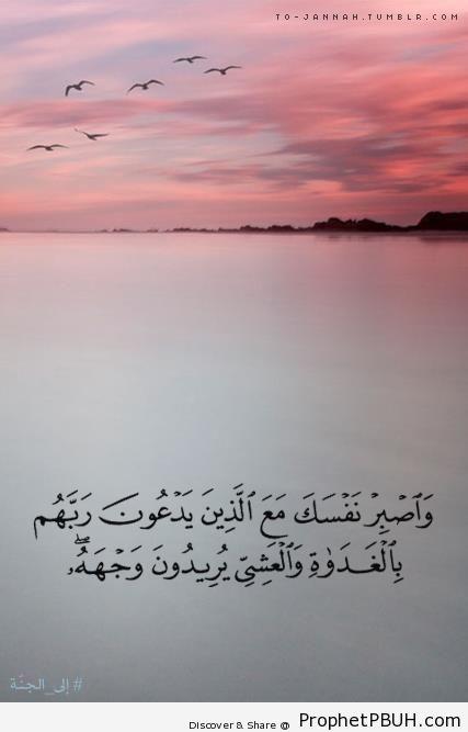 Quran 18-28 - Islamic Quotes